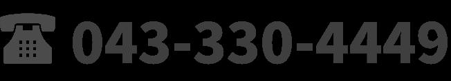 043-330-4449